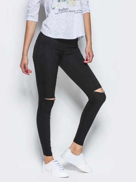 Джинсовые лосины с прорезями на коленях чёрные - 10674, фото 1 – интернет-магазин Dressa