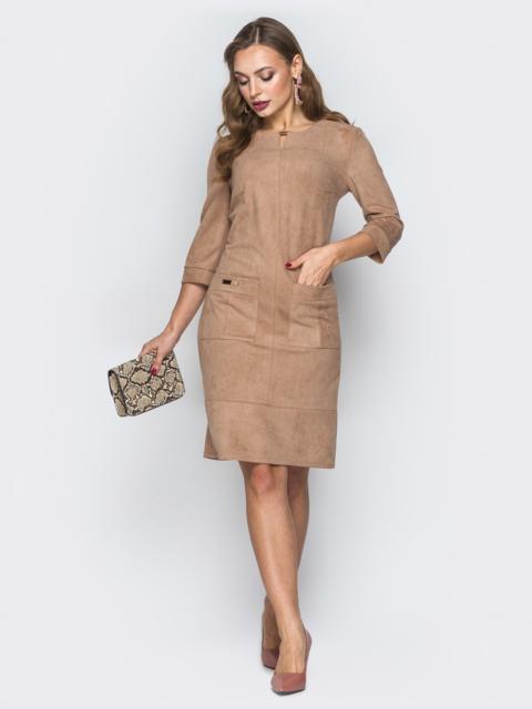 Бежевое платье из замши с накладными карманами - 19736, фото 1 – интернет-магазин Dressa
