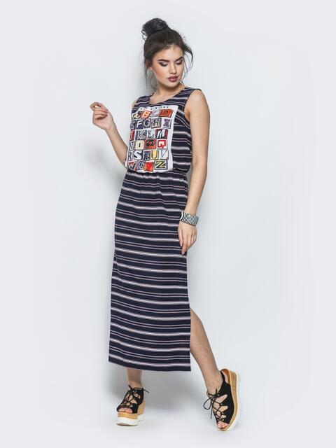 Тёмно-синее платье в горизонтальную полосу с высокими разрезами 13366, фото 1