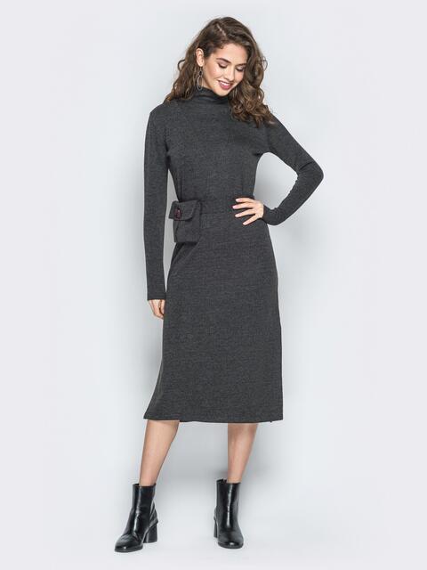 Тёмно-серое платье с воротником стойкой и поясной сумкой - 19255, фото 1 – интернет-магазин Dressa