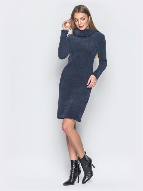 Платье-гольф тёмно-синего цвета с воротником-хомут - 18670, фото 1 – интернет-магазин Dressa