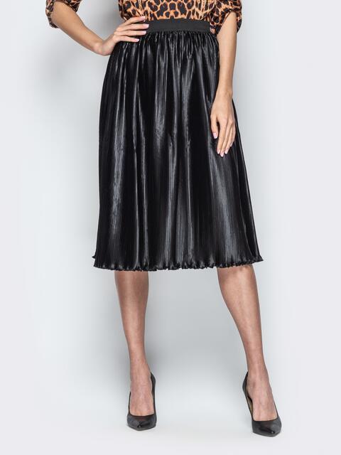 Плиссированая юбка-миди на резинке чёрная - 21046, фото 1 – интернет-магазин Dressa