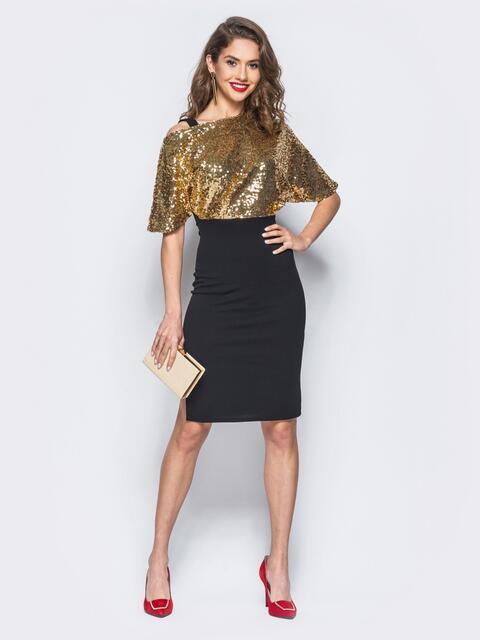Платье черного цвета с пайетками на полочке и открытым плечом - 18004, фото 1 – интернет-магазин Dressa