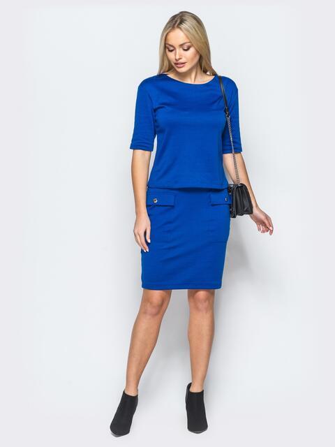 Комплект синего цвета с накладными карманами на юбке - 17627, фото 1 – интернет-магазин Dressa