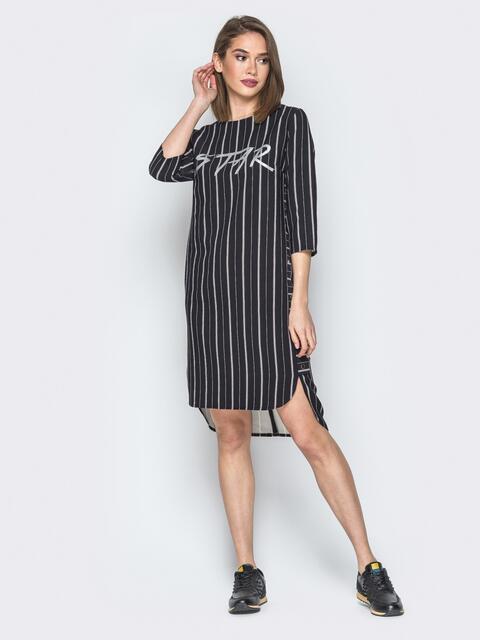 9dc21cf1511 Чёрное платье в полоску прямого кроя со шлейфом 19918 – купить в ...