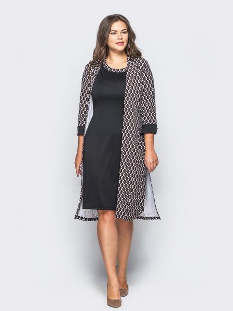 Комплект с кардиганом в «коричневые соты» и платьем без рукавов - 16640, фото 1 – интернет-магазин Dressa