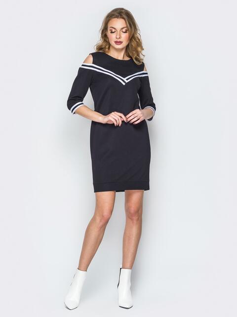 Чёрное платье с открытыми плечами и кантом - 19926, фото 1 – интернет-магазин Dressa