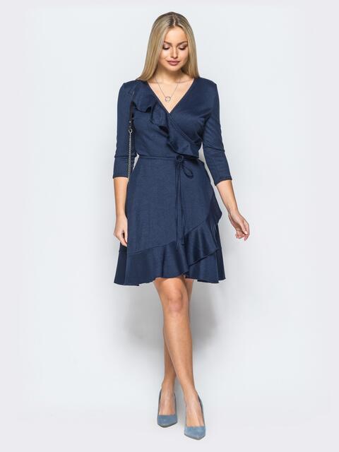 Платье тёмно-синего цвета с запахом и рюшами на нем - 17335, фото 1 – интернет-магазин Dressa
