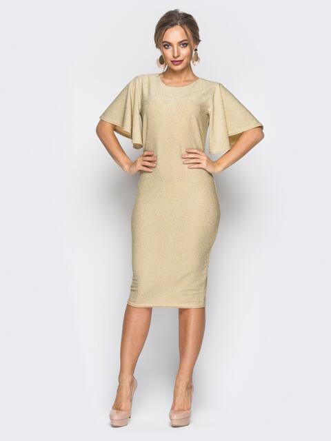 Платье золотистого цвета из люрекса с расклешенным рукавом - 18339, фото 1 – интернет-магазин Dressa