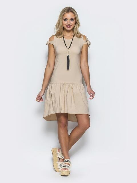 Платье с открытыми плечами и оборкой снизу бежевое 36124, фото 1