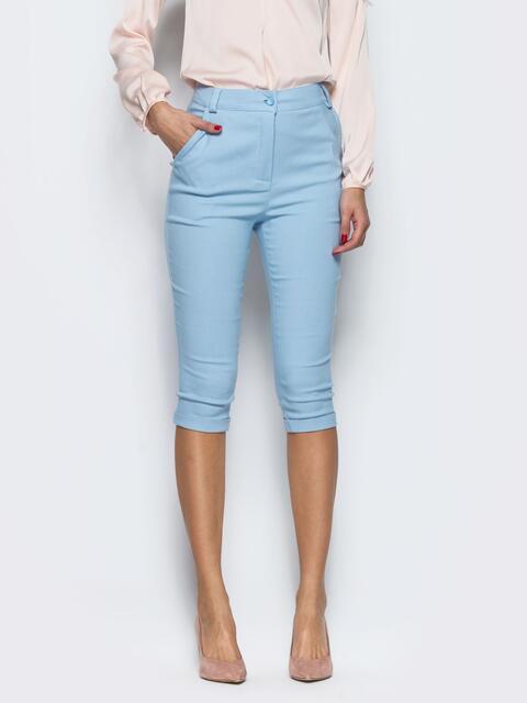 Голубые укороченные брюки с отворотом внизу - 12748, фото 1 – интернет-магазин Dressa