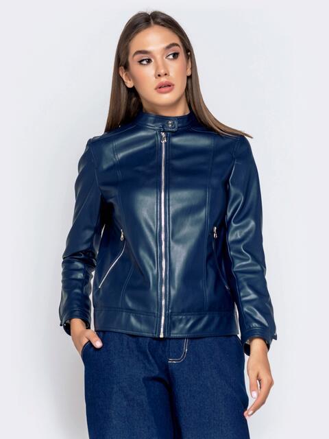 Синяя куртка прямого кроя из эко-кожи - 40996, фото 1 – интернет-магазин Dressa