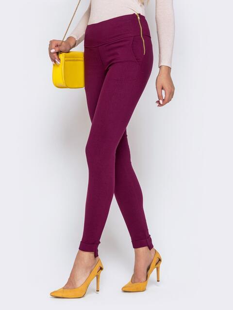 Лосины бордового цвета на молнии - 40426, фото 1 – интернет-магазин Dressa
