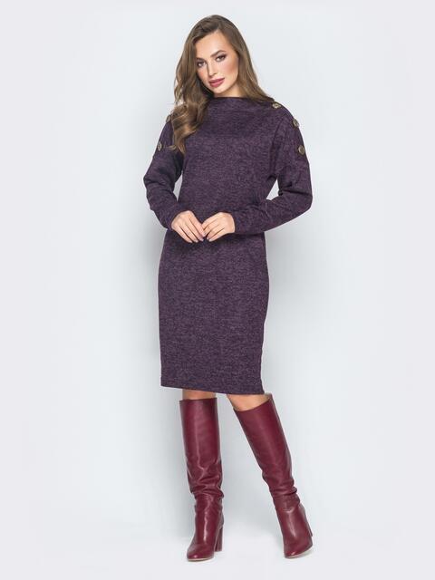 Трикотажное платье с функциональными пуговцами на рукавах фиолетовое - 18767, фото 1 – интернет-магазин Dressa