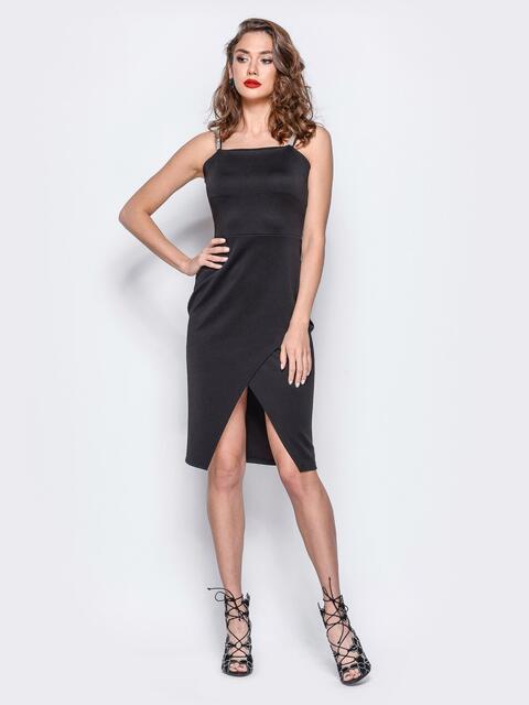Платье из дайвинга с запахом снизу черное - 17934, фото 1 – интернет-магазин Dressa