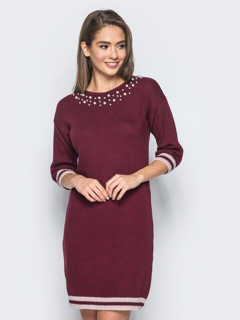 Бордовое вязаное платье с жемчугом и контрастными полосами - 15936, фото 1 – интернет-магазин Dressa