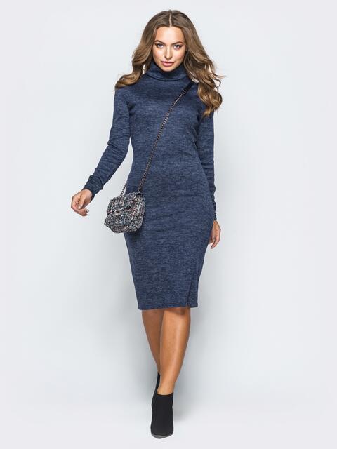 Платье-гольф тёмно-синего цвета с высоким воротником - 17270, фото 1 – интернет-магазин Dressa