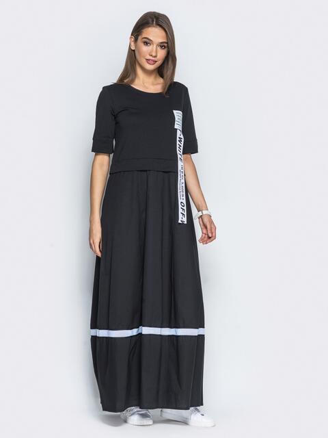 Комбинированное платье из двунитки и коттона черное - 14614, фото 1 – интернет-магазин Dressa