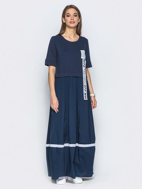 Комбинированное платье из двунитки и коттона тёмно-синее - 14612, фото 1 – интернет-магазин Dressa