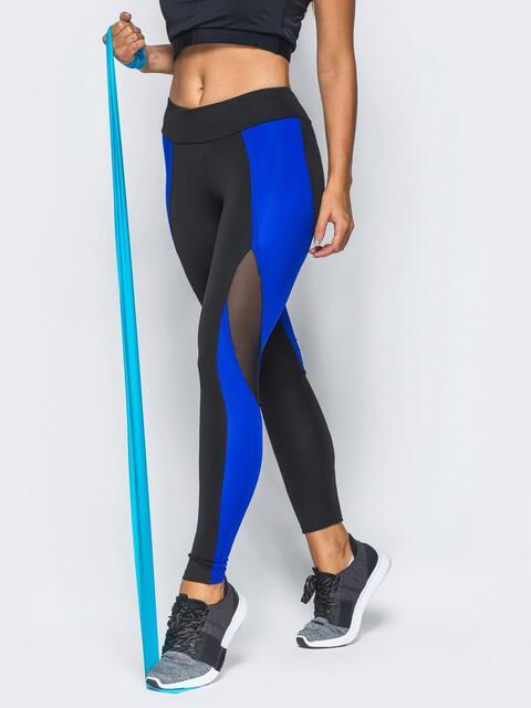 Спортивные лосины с синими вставками и эластичной сеткой - 17186, фото 1 – интернет-магазин Dressa
