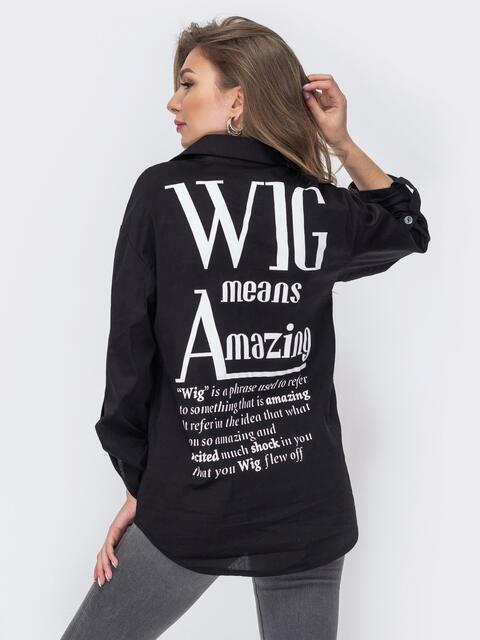 Черная рубашка свободного кроя с принтом на спинке 53542, фото 1