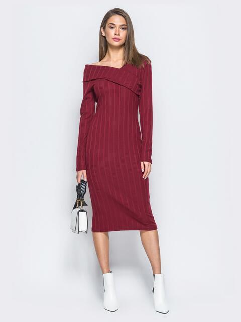 Платье-гольф бордового цвета с открытым плечом - 17413, фото 1 – интернет-магазин Dressa