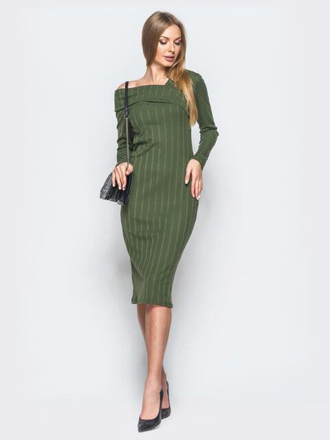 Платье-гольф цвета хаки с открытым плечом - 17414, фото 1 – интернет-магазин Dressa