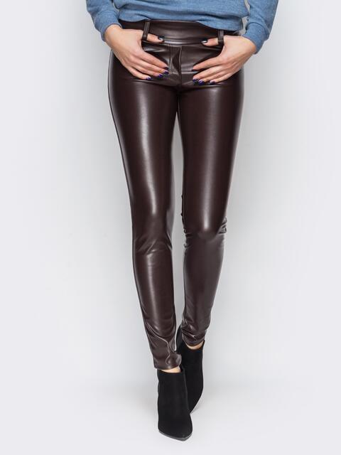 Кожаные лосины без застежек коричневые - 10654, фото 1 – интернет-магазин Dressa