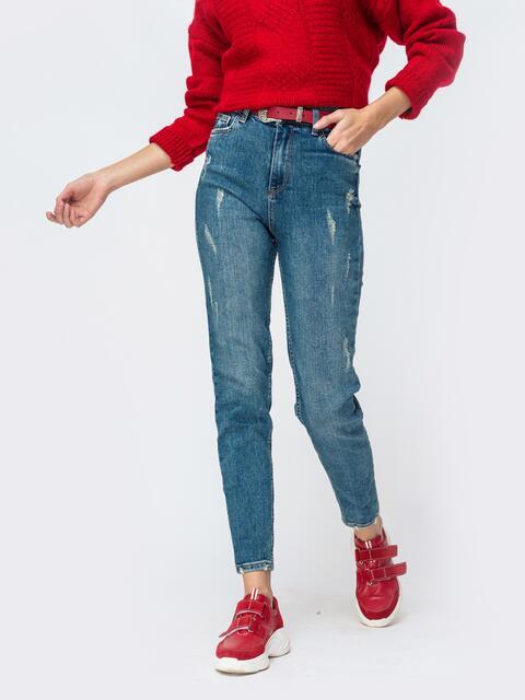 Зауженные джинсы с завышенной талией и поясом голубые - 43104, фото 1 – интернет-магазин Dressa