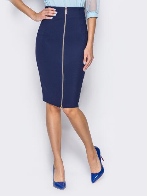 Трикотажная юбка-карандаш с декоративной молнией синяя - 14370, фото 1 – интернет-магазин Dressa