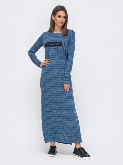 Платье-макси в полоску с разрезами по бокам синее 41479, фото 1