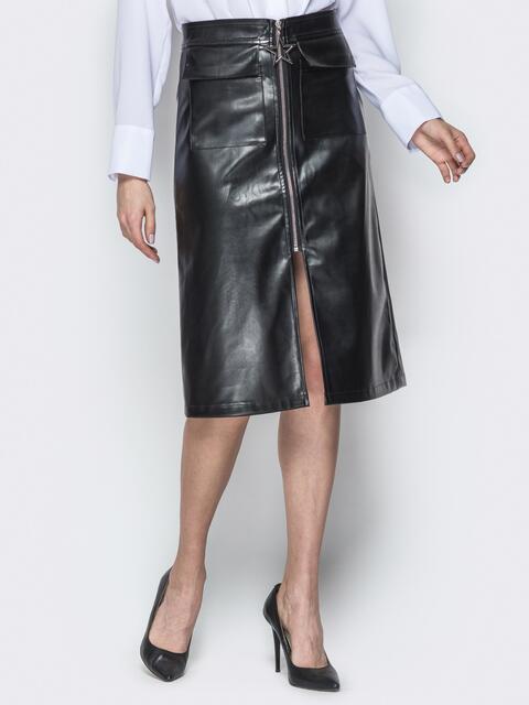 Чёрная юбка из эко-кожи с накладными карманами - 19622, фото 1 – интернет-магазин Dressa