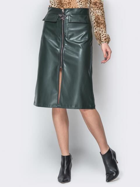 Зелёная юбка из эко-кожи с накладными карманами - 19623, фото 1 – интернет-магазин Dressa