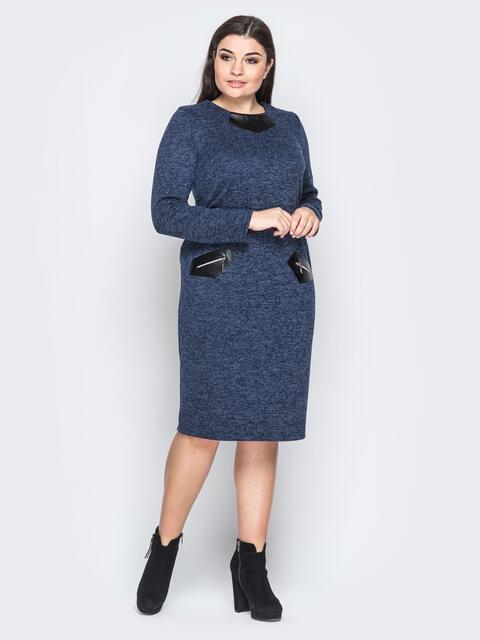Ангоровое платье тёмно-синего цвета с начесом - 18370, фото 1 – интернет-магазин Dressa