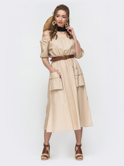 Бежевое платье с открытыми плечами и объемными карманами - 49795, фото 1 – интернет-магазин Dressa