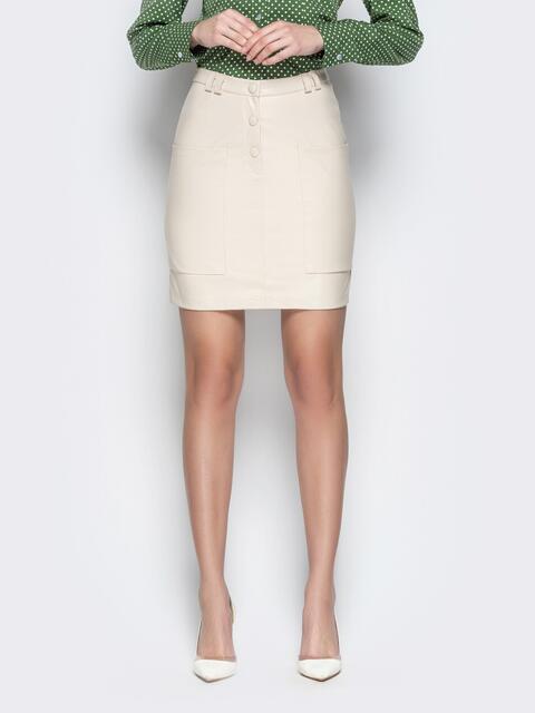 Юбка из эко-кожи с накладными карманами бежевая - 20872, фото 1 – интернет-магазин Dressa