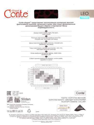 Колготки Conte с анималистичным принтом 50 den 43440, фото 2